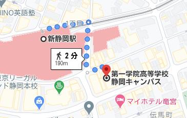新静岡駅からへ徒歩2分程度の場所に第一学院高校の静岡キャンパスがあります