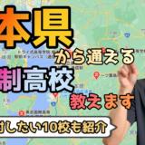 熊本県から通えるおすすめ通信制高校・サポート校は?【公立・私立学校一覧】