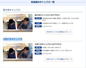 トライ式高等学院の奈良県内2つのキャンパス