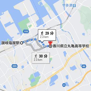 讃岐塩屋駅から徒歩29分程度の場所に丸亀高校があります