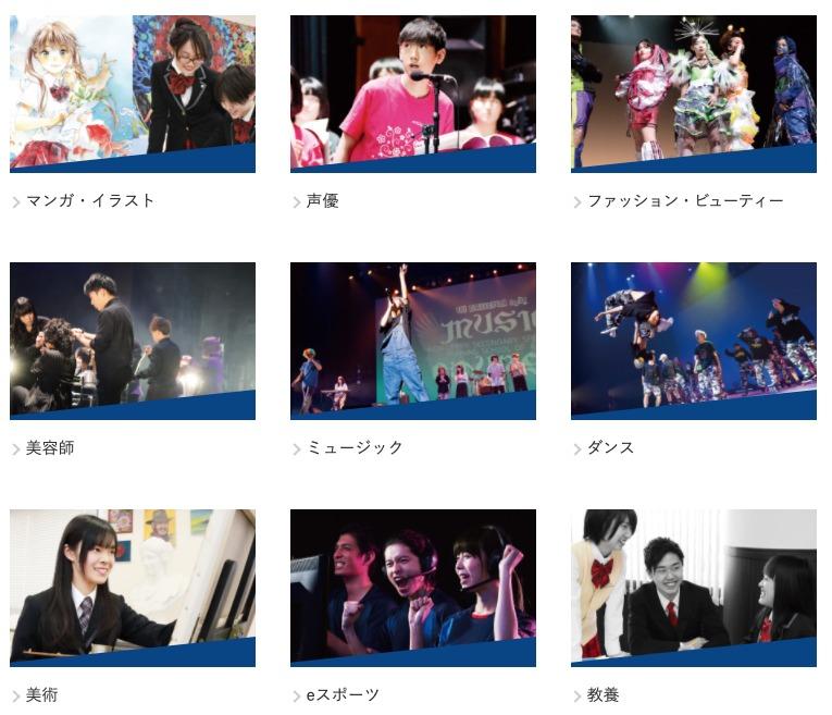 北海道芸術高校の名古屋サテライトキャンパスのコース