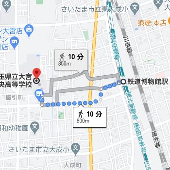 鉄道博物館駅から徒歩10分程度の場所に大宮中央高校があります