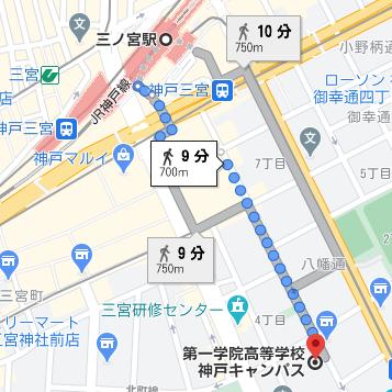 三ノ宮駅から徒歩9分程度の場所に第一学院高校の神戸キャンパスがあります