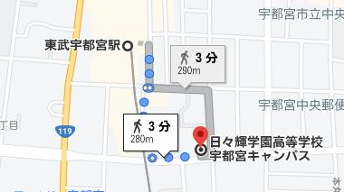 東武宇都宮駅から徒歩3分程度の場所に日々輝学園高校があります