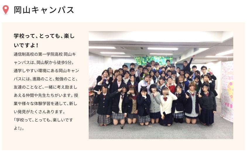 岡山キャンパスのようす