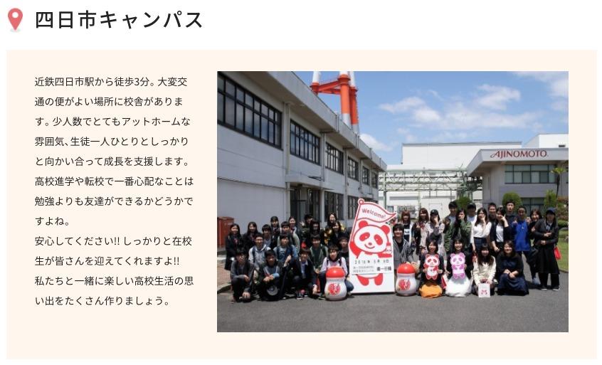 三重県には四日市キャンパスがあります。