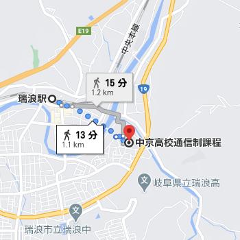 瑞浪駅から徒歩13分程度の場所に中京高校があります