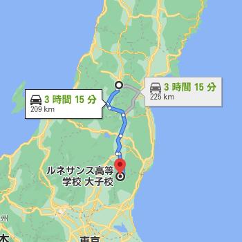 山形市内からは茨城県のルネサンス高校へ行く場合はで車で3時間弱で到着します