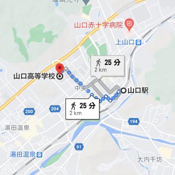 山口駅から徒歩25分程度の場所に山口高校があります