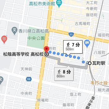 瓦町(かわらまち)駅から徒歩7分程度の場所に高松校があります