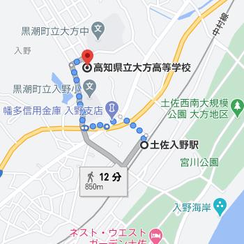 土佐入野(とさいりの)駅から徒歩12分程度の場所に大方高校があります