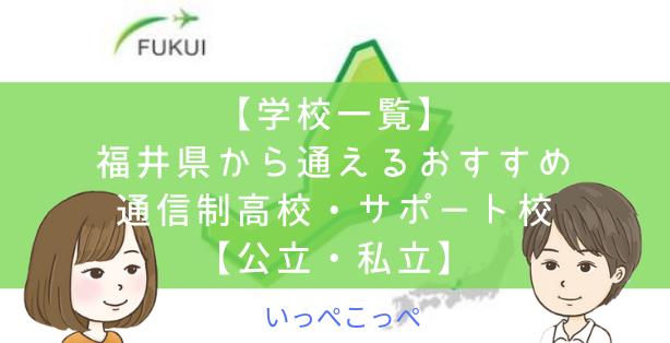 【学校一覧】福井県から通えるおすすめ通信制高校・サポート校【公立・私立】