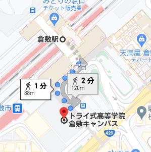倉敷駅から徒歩2分程度の場所にトライ式高等学院の倉敷キャンパスがあります