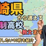 長崎県から通えるおすすめ通信制高校・サポート校は?【公立・私立学校一覧】