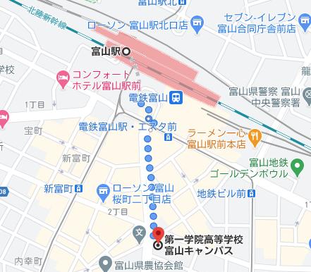 富山駅から第一学院富山キャンパスまで