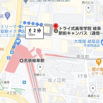 名鉄岐阜駅から徒歩2分程度の場所にトライ式高等学院の岐阜駅前キャンパスがあります 21.46.11