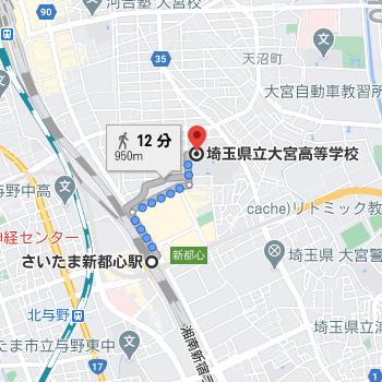 さいたま新都心駅から徒歩12分程度の場所に大宮高校があります