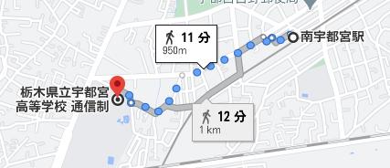 南宇都宮駅から徒歩11分程度の場所に宇都宮高校があります