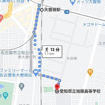大曽根駅から徒歩13分程度の場所に旭陵高校があります