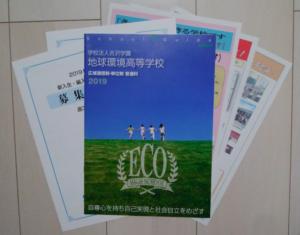 地球環境高等学校の資料の画像