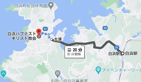 白浜駅から公共交通機関を理容師て20分程度の場所に和歌山白浜SHIPがあります