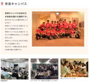 奈良キャンパス