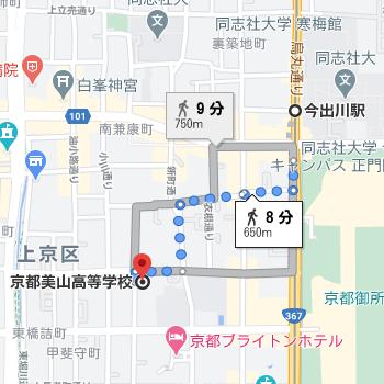 今出川駅から徒歩8分程度の場所に京都美山高校があります