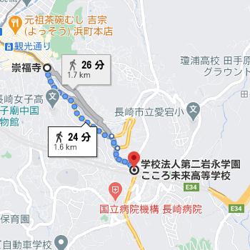 崇福寺(そうふくじ)駅から徒歩24分程度の場所にこころ未来高校があります