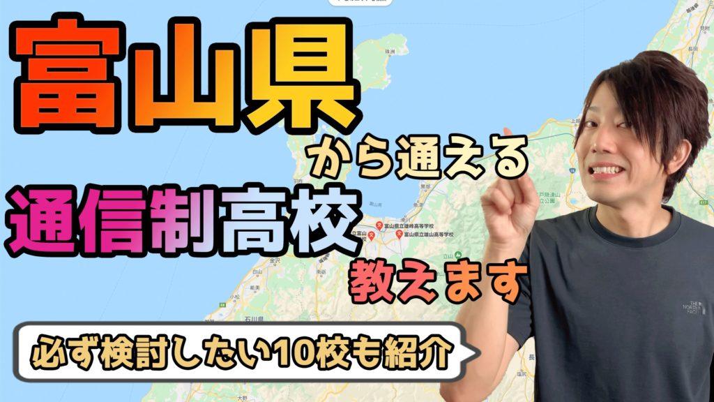 富山県から通えるおすすめ通信制高校・サポート校は?【公立・私立学校一覧】