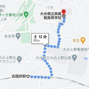 古国府(ふるごう)駅から徒歩12分程度の場所に爽風館高校があります