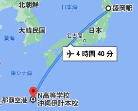 岩手からN高本校までは飛行機で4時間40分程度の場所にあります