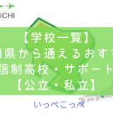 【学校一覧】愛知県から通えるおすすめ通信制高校・サポート校【公立・私立】