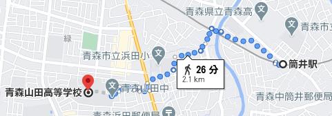 筒井駅駅から徒歩26分程度の場所に青森山田高校があります