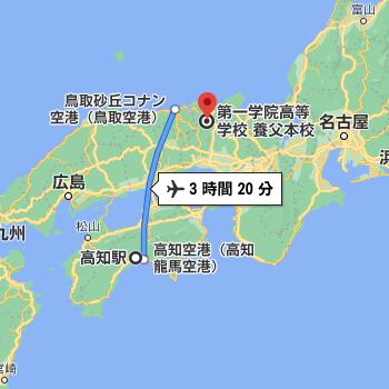 高知県からは養父本校へが行きやすいです。飛行機で3時間20分程度で到着します