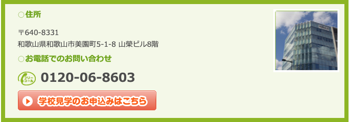 和歌山県には和歌山学習センターがあります。