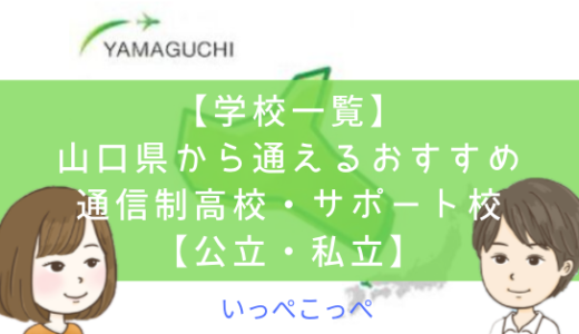 【学校一覧】山口県から通えるおすすめ通信制高校・サポート校は?【公立・私立】