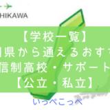 【学校一覧】石川県から通えるおすすめ通信制高校・サポート校【公立・私立】