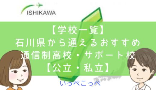 【学校一覧】石川県から通えるおすすめ通信制高校・サポート校は?【公立・私立】
