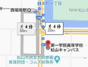 西堀端駅からへ徒歩4分程度の場所に第一学院高校の松山キャンパスがあります