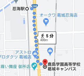 忍海駅から鹿島学園葛城キャンパスまで