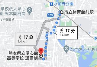 市立体育館前駅から徒歩17分程度の場所に湧心館高校があります