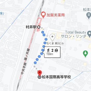 村井駅から徒歩2分程度の場所に松本国際高校があります