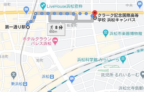 第一通り駅から徒歩8分程度の場所にクラーク高校の浜松キャンパスがあります
