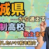 宮城県から通えるおすすめ通信制高校・サポート校は?【公立・私立学校一覧】