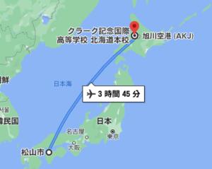 愛媛県内にはクラーク高校のキャンパスがないため北海道深川市の本校へ集中スクーリングに行く必要があります