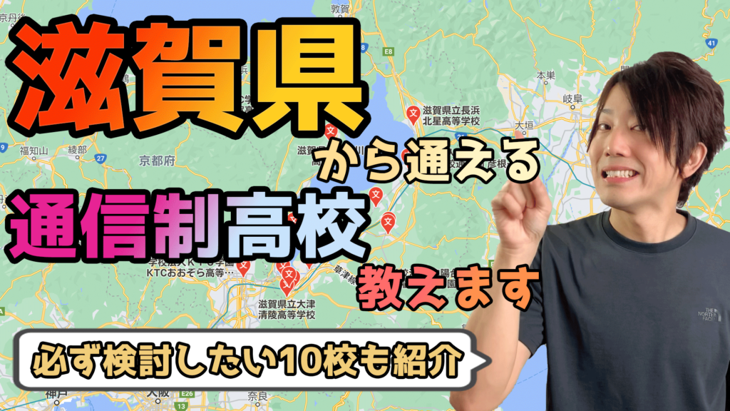 滋賀県から通えるおすすめ通信制高校・サポート校は?【公立・私立学校一覧】