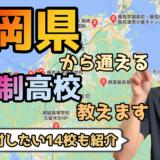 福岡県から通えるおすすめ通信制高校・サポート校は?【公立・私立学校一覧】
