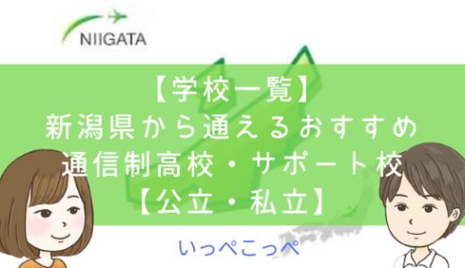 【学校一覧】新潟県から通えるおすすめ通信制高校・サポート校は?【公立・私立】