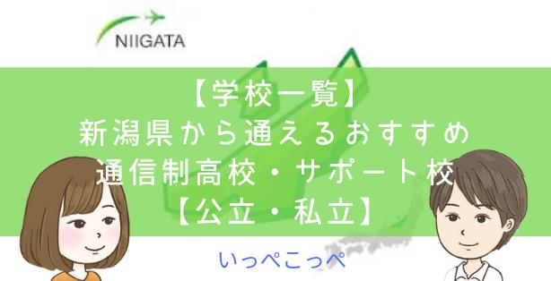 【学校一覧】新潟県から通えるおすすめ通信制高校・サポート校【公立・私立】