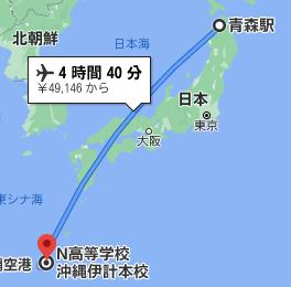 青森県内にN高のキャンパスがないため、毎年1回沖縄本校への集中スクーリングに通う必要があります